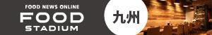 フードスタジアム九州