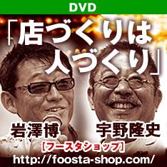 フードスタジアム経営戦略セミナーDVDシリーズVol.1「店づくりは人づくり!」