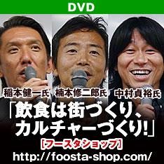 フードスタジアム経営戦略セミナーDVDシリーズVol.2「店づくりは街づくり、カルチャーづくり!」