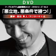 フードスタジアム経営戦略セミナーDVDシリーズVol.3「悪立地、悪条件で勝」モリタハヤト