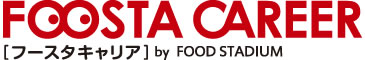 フースタキャリアはフードスタジアムが運営する飲食店専門(バル・居酒屋・カフェ)正社員・アルバイト求人サイトです。